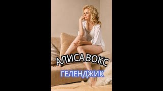 АЛИСА ВОКС. ГЕЛЕНДЖИК.