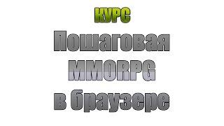 Пошаговая MMORPG: Страница входа и регистрации #1-3 (Делаем авторизацию)