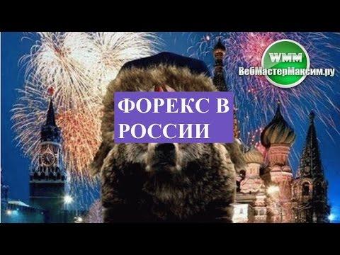 Форекс в России. На что следует обратить внимание.