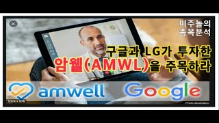 [종목분석] 암웰(AMWL)를 주목하라✔️구글과 LG과…