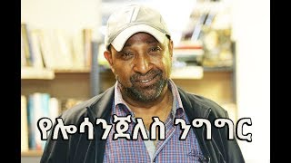 New!!! prof. berhanu nega's los angels full speech