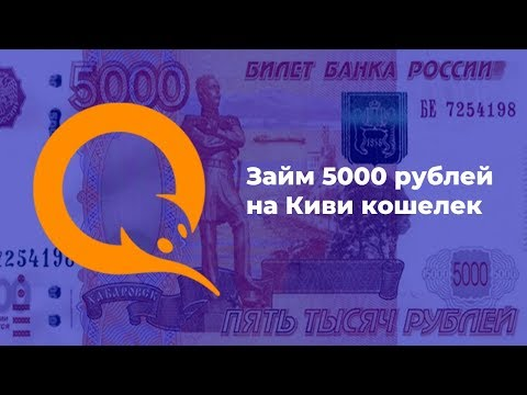 Микрозайм 5000 рублей на Киви кошелек