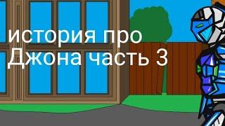 История про Джона часть 3 (рисуем мультфильмы 2)