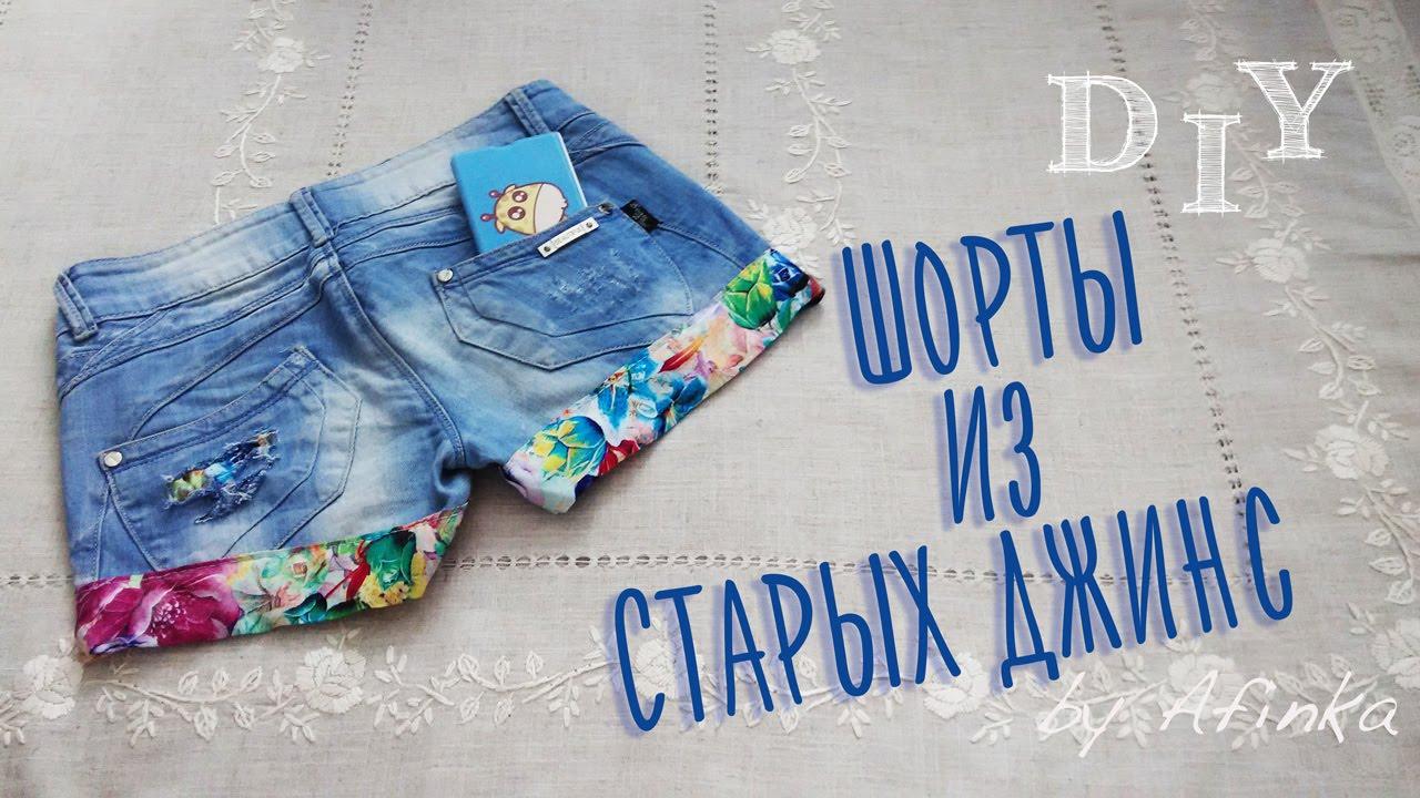 Сшить джинсовые шорты своими руками фото 785