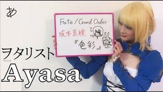 """【ヲタリストAyasa】バイオリンで""""Fate/Grand Order""""「色彩」を弾いてみた Shikisai-Fate/Grand Order thumbnail"""