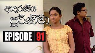 Adaraniya Purnima | Episode 91 ( ආදරණීය පූර්ණිමා ) Thumbnail
