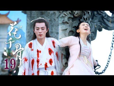 Download 《花千骨 │The Journey of Flower》第19集 官方高清版(霍建华、赵丽颖、蒋欣、杨烁领衔出演)