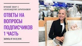 Александра Харитонова Прямой эфир от 24.12 2018 Ответы на вопросы подписчиков 1 часть