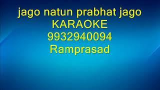 jago natun prabhat jago Karaoke 9932940094