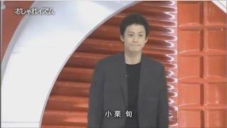 おしゃれイズム 2016年11月6日 161106 小栗旬がゲストで登場! 小栗旬 動画 29