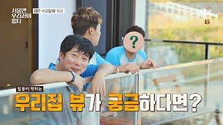 서울엔 우리집이 없다(seoulzip) 2회 예고편