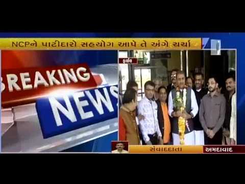 Meeting Between NCP Minister Praful Patel and PAAS member Ketan Patel | Vtv Gujarati
