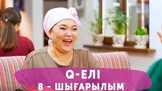 Q-елі 4 маусым 8 шығарылым (4 сезон 8 выпуск)