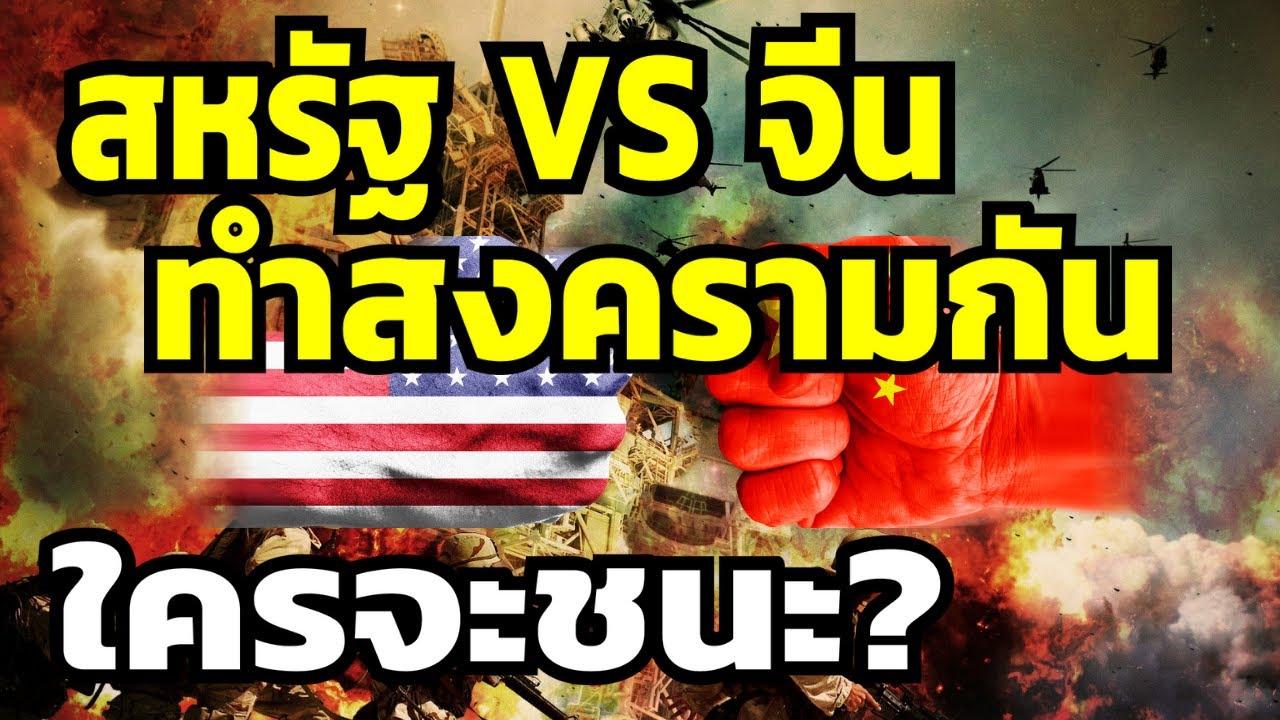 สหรัฐฯกับจีนจะเกิดอะไรขึ้น หากสหรัฐฯปะทะกับจีน อำนาจทางทหารของสหรัฐฯและจีน ความขัดแย้งในทะเลจีนใต้│