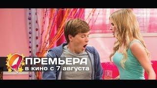 Хочу. Не могу (2014) HD трейлер | премьера 7 августа