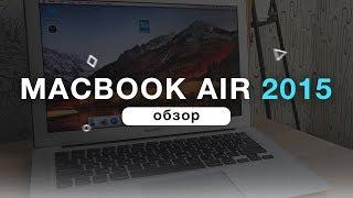 Macbook Air 13 2015 ГОДА - ЧЕСТНЫЙ ОБЗОР И ОТЗЫВ ВЛАДЕЛЬЦА!