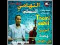 Download Thami Sahli 2017 hobek 3adebni o kindir التهامي السهلي 2017 حبك عدبني وكيندير MP3 song and Music Video