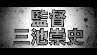 For Love's Sake (Ai to makoto) teaser trailer - Takashi Miike-directed movie