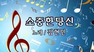 가수김현민/소중한당신/2018평창동계올림픽성공기원가요축제