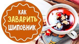 видео Как заваривать и пить шиповник?