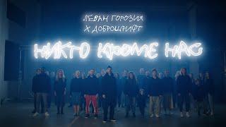 Леван Горозия x Доброшрифт - Никто кроме нас