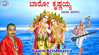Baaro Krishnayya    Mysore Ramachandrachar    Kannada Devotional Song