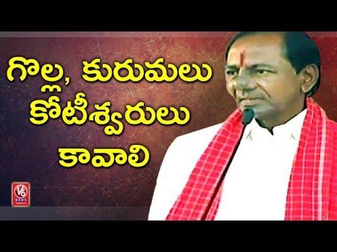CM KCR Speech At Golla Kurma Bhavan Foundation Ceremony In Kokapet | Hyderabad | V6 News