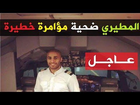 تقرير عاجل من السفارة السعودية بإسبانيا يكشف الحقيقة الصـ ـادمة لوفـ ـاة الطيار المطيري و تزعزع