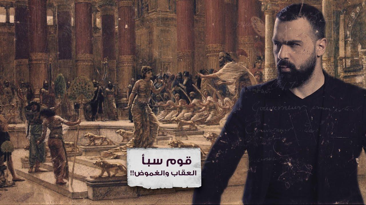 الغامض من قصة قوم سبأ ومملكة بلقيس !!