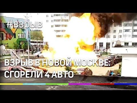 Взрыв в Новой Москве: сгорели 4 авто - видео