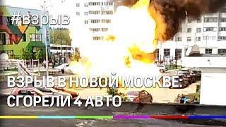 Смотреть видео Взрыв в Новой Москве: сгорели 4 авто - видео онлайн