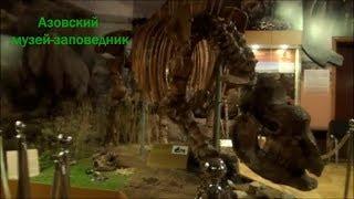 видео Азовский историко-археологический и палеонтологический музей-заповедник