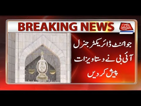 DG IB Submits Docs Regarding Faizabad Sit-in Case at SC