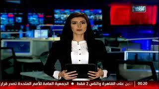 نشرة اخبار منتصف الليل من القاهرة والناس 1 ديسمبر