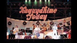 1975.8,.2,3 かぐや姫 in つま恋 / Kaguyahime Forever Live より Hally...