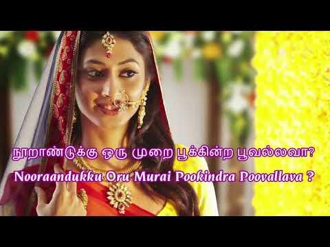 Nooraandukku Oru murai Song With LyricsThayin ManikodiVairamuthuVidyasagarTamilHD Song