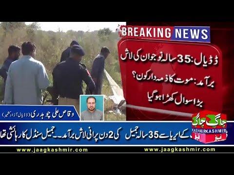 Deadbody Found In Dadyal  News Mirpur News Azadkashmir News JK News