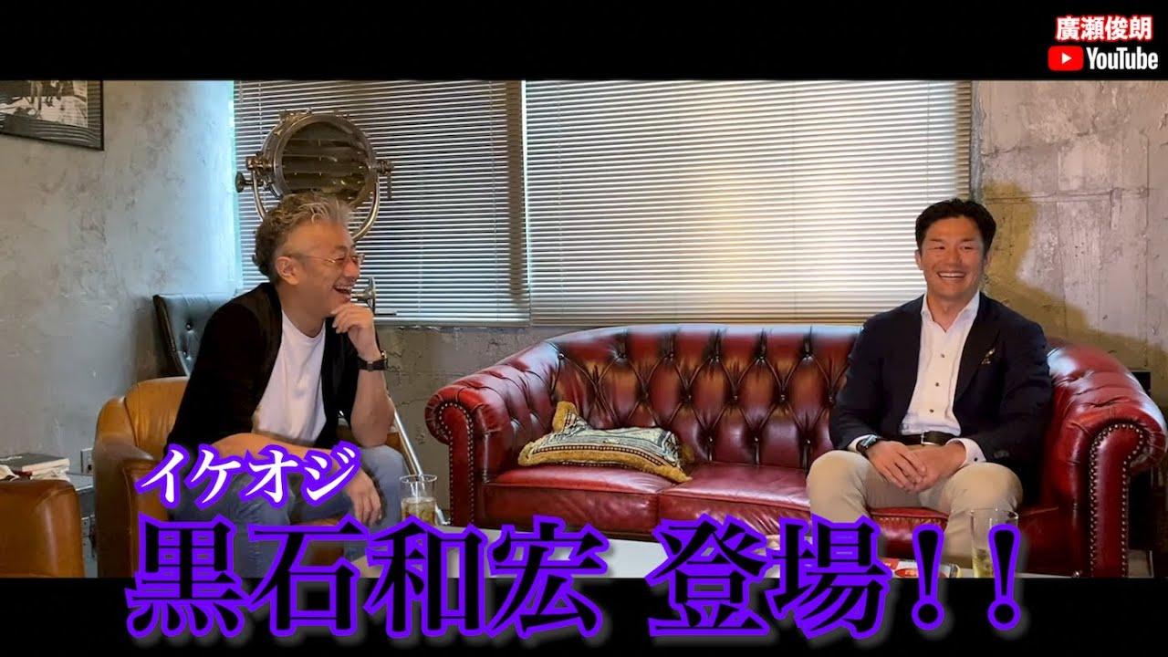 【黒石和宏】地元のかっこいい先輩 再登場 !