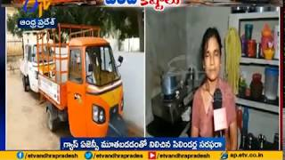 Public Worrying From Stalled Supplying Of Cylinders  Due To Gas Agency Closed  At Uravakonda