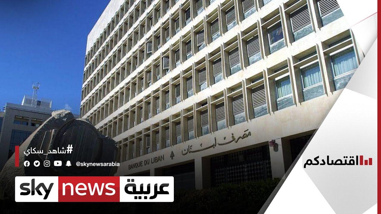 بنوك لبنانية قد تختفي بعد فبراير ما الأسباب؟ | اقتصادكم  - 16:59-2021 / 2 / 27
