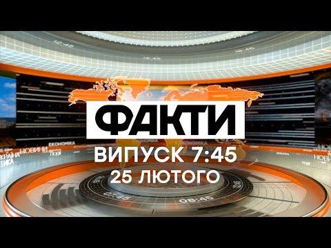 Факты ICTV - Выпуск 7:45 (25.02.2020)