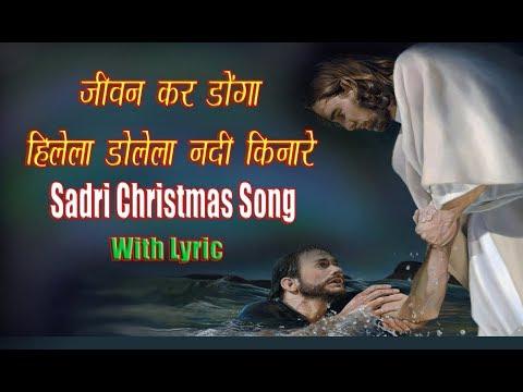 Sadri Christian Song  Jeevan Kar Donga with Lyric