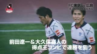 リーグ戦4試合ぶりの勝利をあげたFC東京がホームに広島を迎える! 明治...
