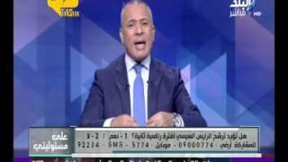"""فيديو.. أحمد موسى عن اتهامه بالخيانة العظمى: """"دة بلاغ.. واتعلموا صحافة"""""""
