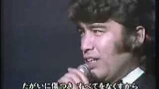 また逢う日まで 尾崎紀世彦.
