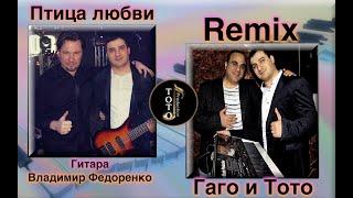 2020 Remix-Гагик Григорян-Птица любви-Toto Music Production