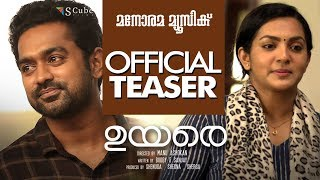 UYARE Official Teaser | Parvathy Thiruvothu | Tovino | Asif Ali | Manu Ashokan