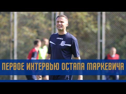 CHERNOMORETS TV: Первое интервью Остапа Маркевича в качестве главного тренера одесского
