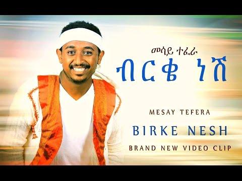Mesay Tefera - Birke Nesh  ብርቄ ነሽ - New Ethiopian