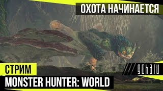 видео [Стрим] Monster Hunter: World - Охота в самом разгаре